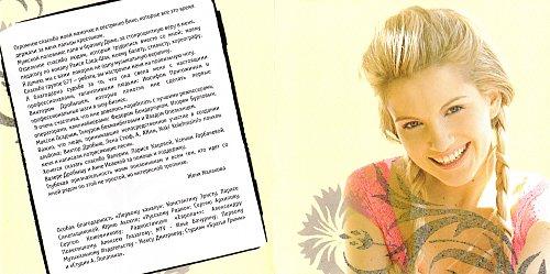 Женя Малахова - Я не ангел (2005)
