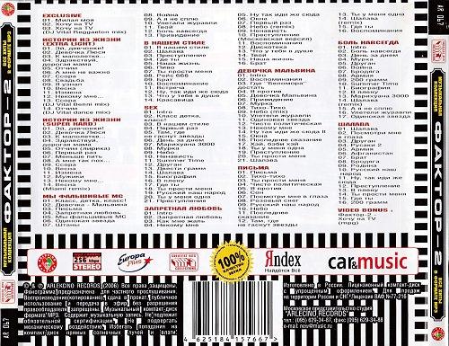 Музыкальная коллекция Фактор - 2  (2002-2008)