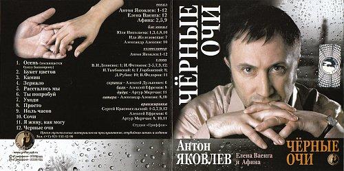Яковлев Антон & Афина & Елена Ваенга - Чёрные очи (2008)