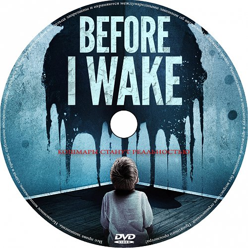 Сомния / Before I Wake (2016)
