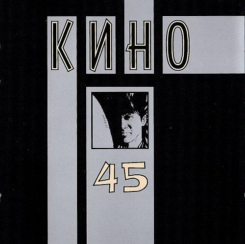 Кино - 45 (1982)