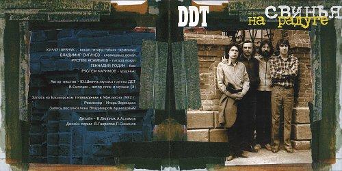 ДДТ - Свинья на радуге (1982)