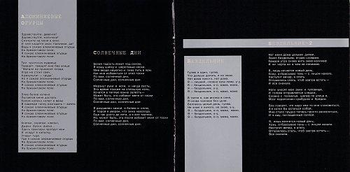 Кино - 45 (Буклет)
