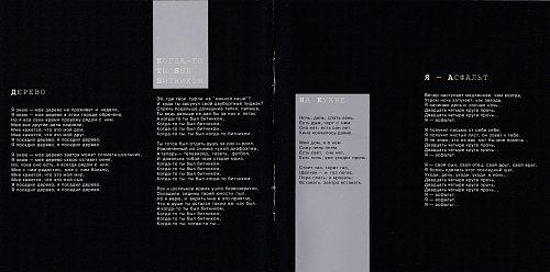 Кино - 45 (2012) Буклет
