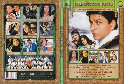 Индийское кино выпуск 4
