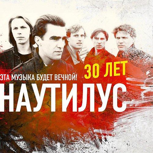Nautilus Pompilius - Эта музыка будет вечной: 30 лет (2013)