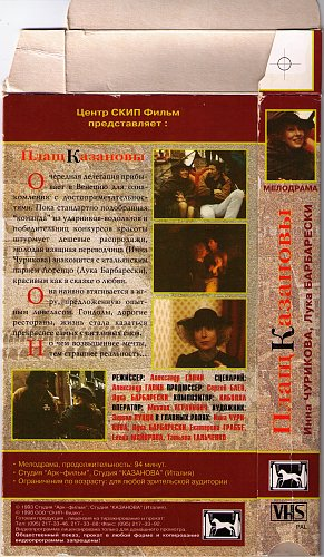 Плащ Казановы (1993)