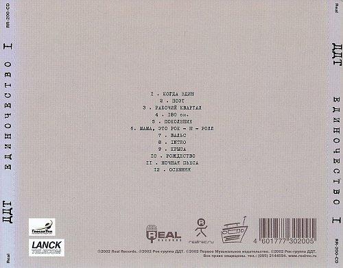 ДДТ '2002 - Единочество. Часть I. Мама, это рок-н-ролл? [2002, Real Records, RR-200-CD]