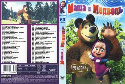 Маша и Медведь (2009-2016)