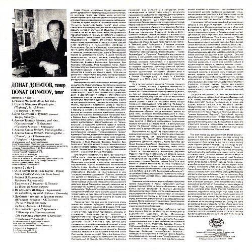 Донатов Донат - Арии и сцены из опер, романсы (1994) [LP AnTrop / Santa П93 00335-6, ATR 30335-6]