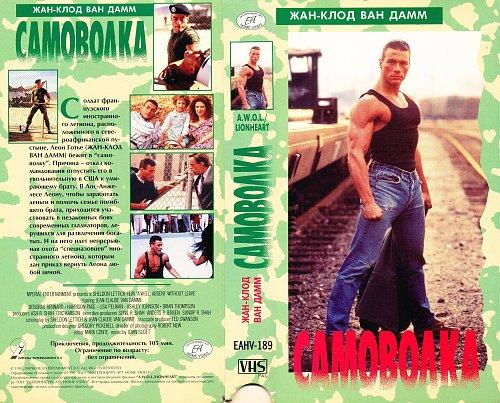 Lionheart / Самоволка (1990)