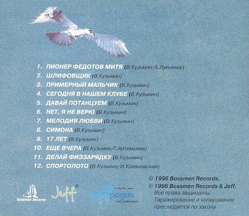 Кузьмин Владимир и Динамик - 13 Лет Спустя. Live (1996)