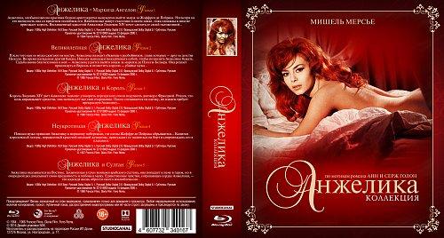 Анжелика. Фильм 1-5 (1964-1968)