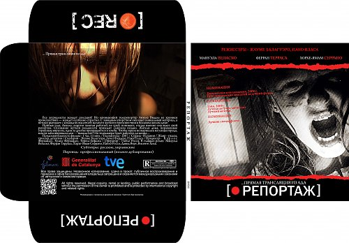 Репортаж / Rec (2007)