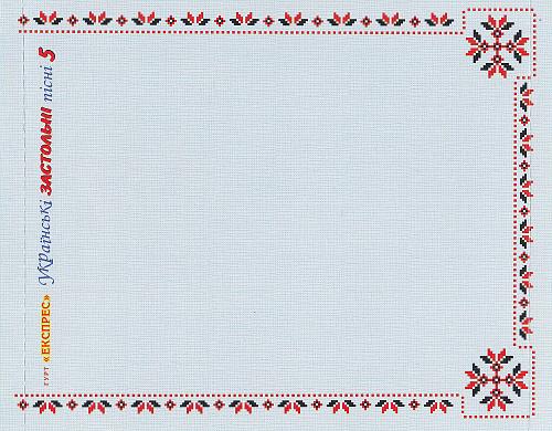 Экспрес - Украинские застольные песни (2010)