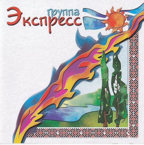 Экспрес - Лучшие песни (2004)