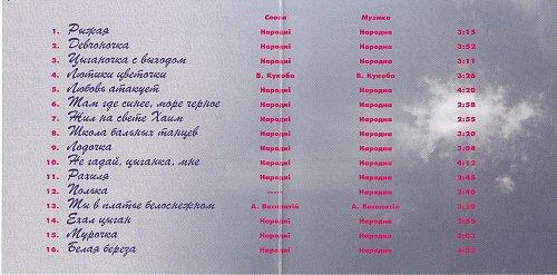 Экспрес - Лучшие песни (2005)