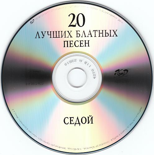 Американка - Седой (2002)
