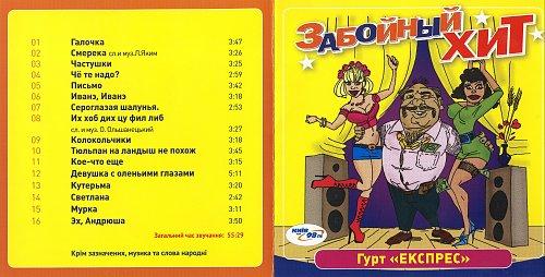 Экспрес - Забойный хит (2011)