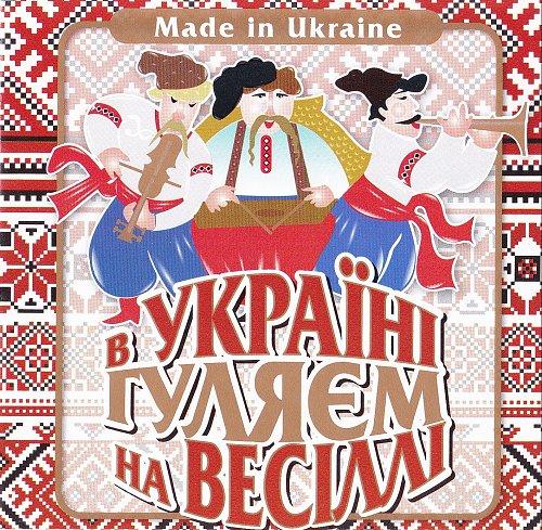 Экспрес - В Украине гуляем на свадьбе (2012)