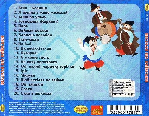 Экспрес - Свадьба по-киевски (2012)