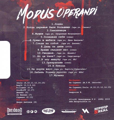 Руставели - Modus Operandi (2015)