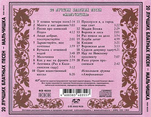 Американка - Мальчишка (2002)