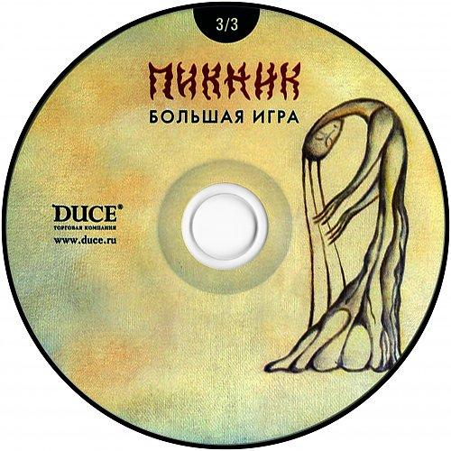 Пикник - Большая Игра (2015 Вектор, Маркон, Россия) 3CD