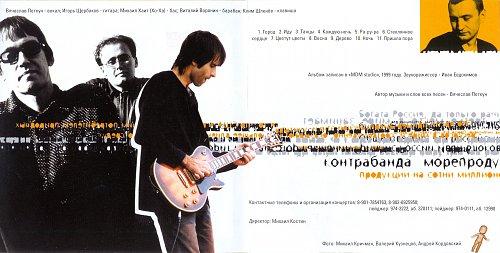 Танцы Минус - Флора-Фауна (2000)