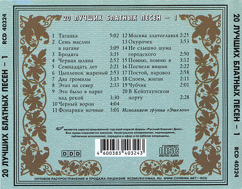 Эшелон - Свобода (2002)