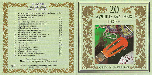 Эшелон - Струна гитарная (2002)