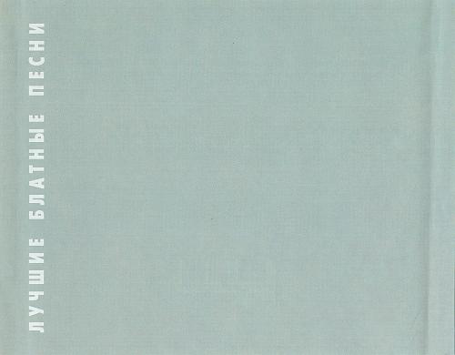 Эшелон - Уголовный кодекс (2002)