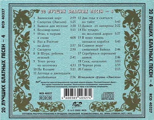 Эшелон - Спаси и сохрани (2002)