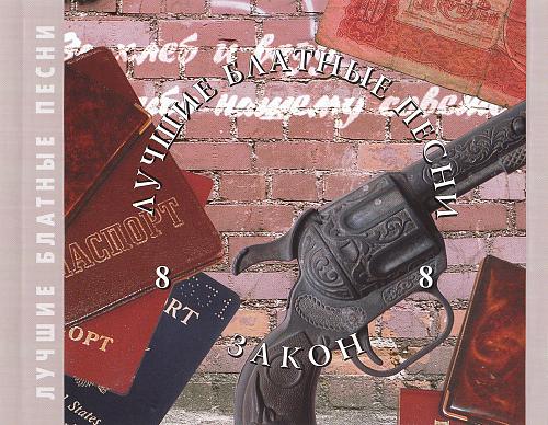 Эшелон - Закон (2002)