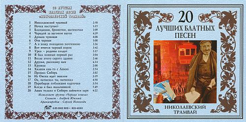 Черная кошка - Николаевский трамвай (2002)