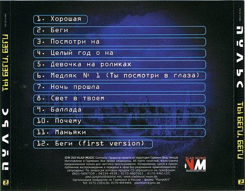 Пульс - Ты Беги, Беги (2001)
