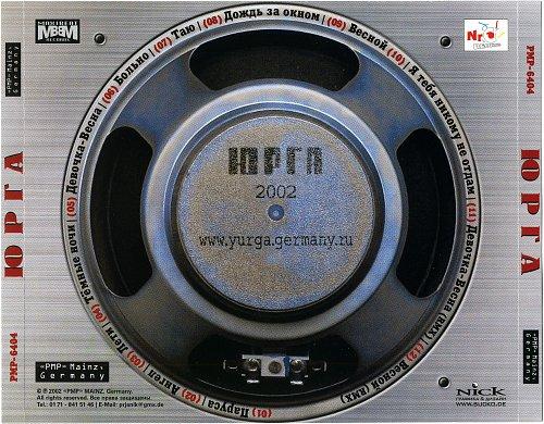 Юрга - Юрга (2002)