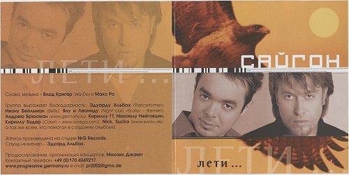 Сайгон - Лети... (2003)