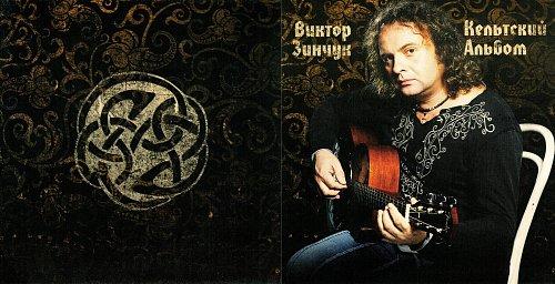 Зинчук Виктор - Кельтский Альбом (2011) ВИГМА, Беларусь