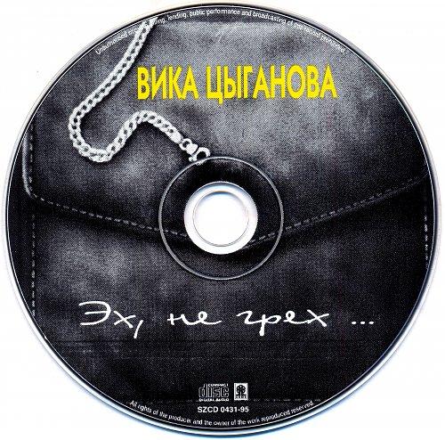 Цыганова Вика - Эх. не грех