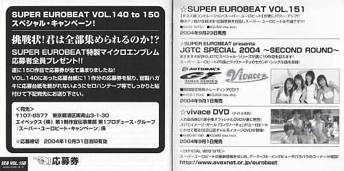Super Eurobeat Vol. 150 - Anniversary Golden Hits Special Mega-Mix (2CD + DVD) (2004)