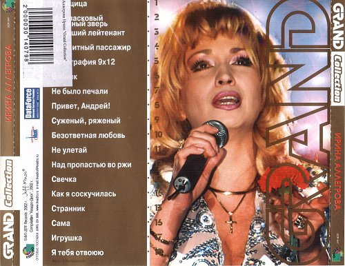 Аллегрова Ирина - Grand Collection (2002)