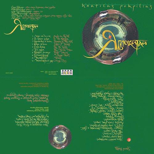 Наутилус Помпилиус - Яблокитай (1997)