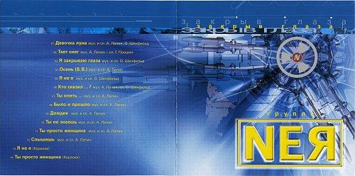 NeЯ - Закрыв Глаза (2002)