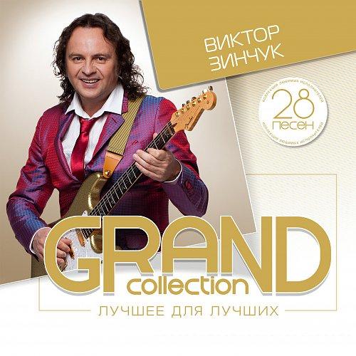 Зинчук Виктор - Grand Collection (Лучшее для лучших) (2015)