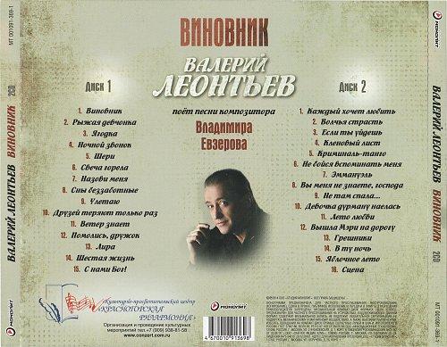 Леонтьев Валерий - Виновник (2014)