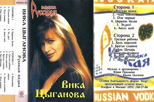 Цыганова Вика - Водка русская (1995)