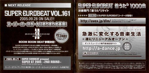Super Eurobeat Vol. 160 - Anniversary Non-Stop Mix Request Countdown 2005 (2CD + DVD) (2005)