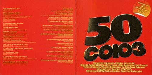 Союз 50 (2012)
