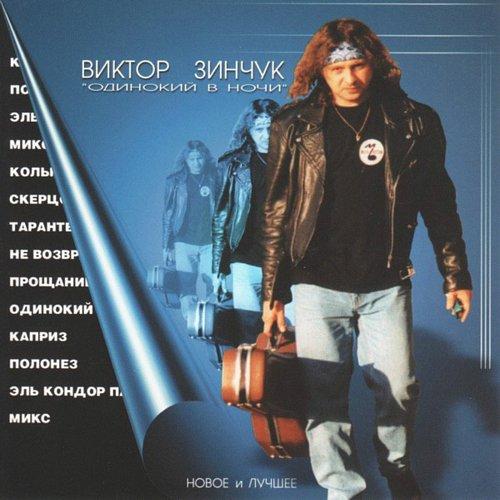 Зинчук Виктор - Одинокий В Ночи (1999)